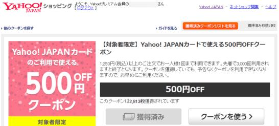 Yahoo!ショッピングの500円OFFクーポン