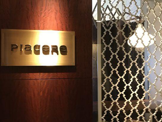 シャングリラホテル東京のPIACERE