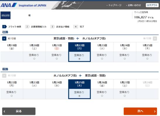 ANAマイルでのハワイへの特典航空券(ビジネスクラス)の予約状況