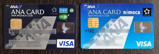 ANA VISA SuicaカードとANA VISA nimocaカード