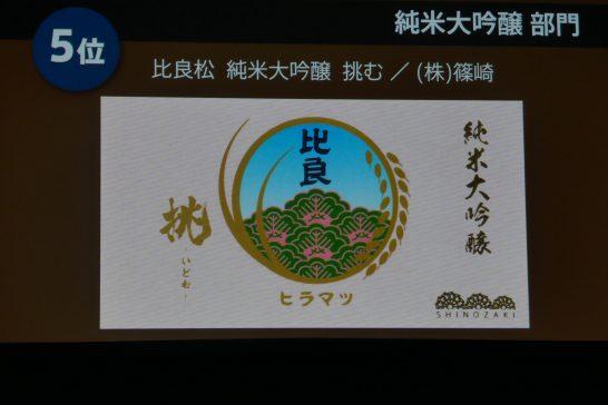 純米大吟醸部門 (5位)