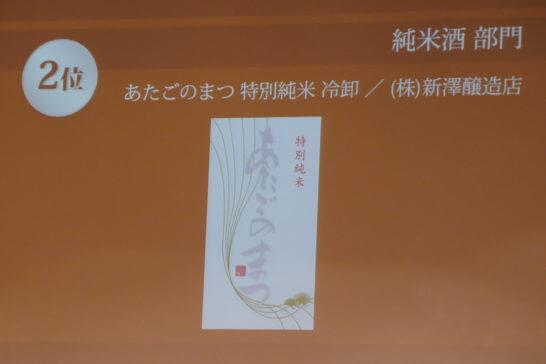 純米酒部門 (2位)