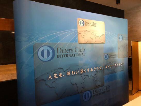 ダイナースクラブのイメージ