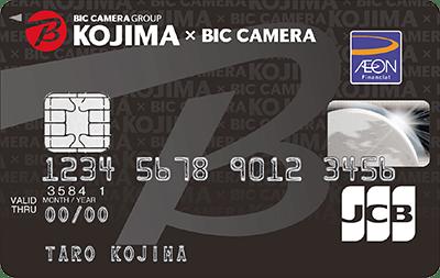 コジマ×ビックカメラカード(コジマポイントカード・WAON一体型)