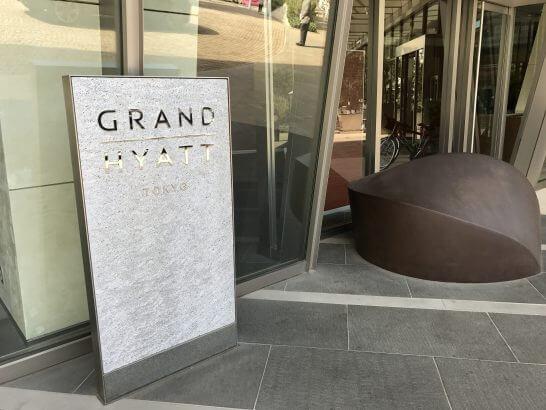 グランドハイアット東京