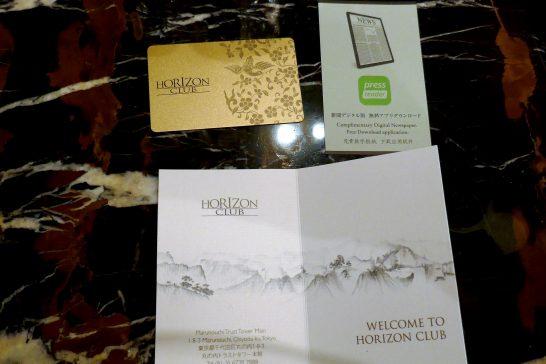 シャングリラホテル東京のホライゾンクラブのキー
