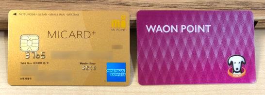 エムアイカードプラス ゴールドとWAON POINTカード