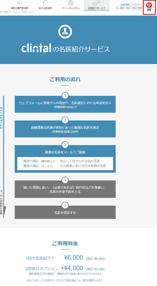 ラグジュアリーカードの特典(名医紹介サービス)
