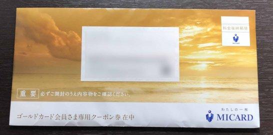 エムアイカード ゴールドカード会員専用クーポン券
