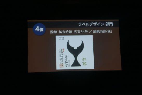 ラベルデザイン部門 (4位)