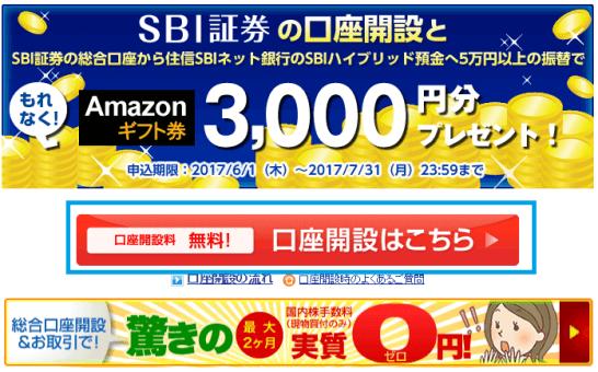 口座 Sbi 分 証券