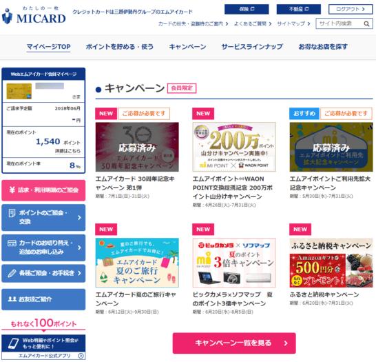 エムアイカード会員サイト マイページTOP画面