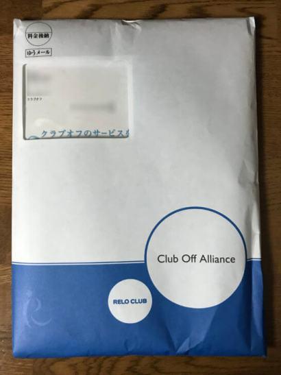 クラブオフVIP会員のベネフィットガイドが入った封筒
