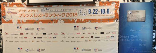ダイナースクラブ フランスレストランウィーク 2017のプレス発表会の壇上