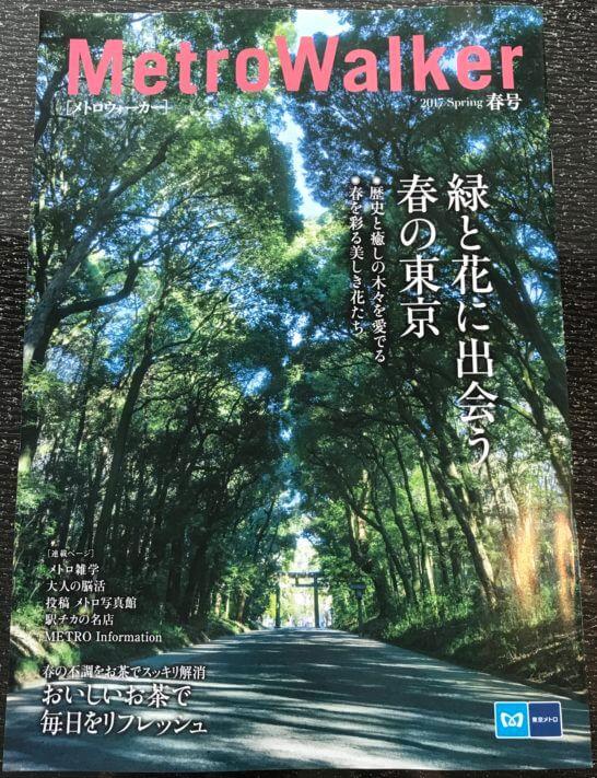 東京メトロのMetroWalker