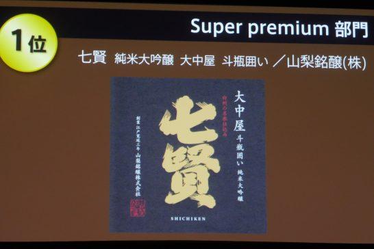 Super Premium 部門 (1位)
