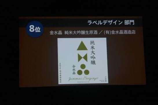 ラベルデザイン部門 (8位)
