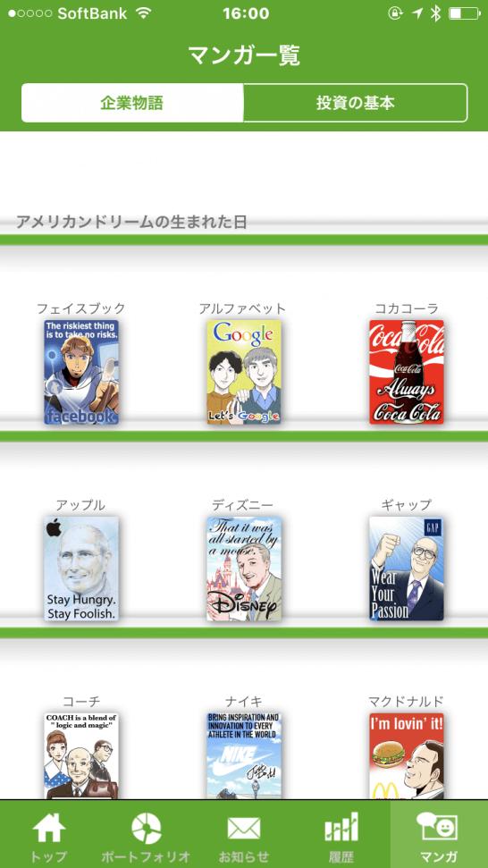 One Tap BUYの漫画 (企業物語)