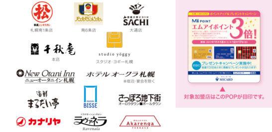 札幌×MICARD ポイントアップ&プレゼントキャンペーンの対象店舗