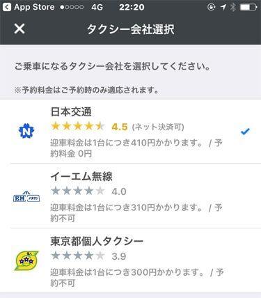 全国タクシーのアプリ (呼ぶタクシー会社選択画面)