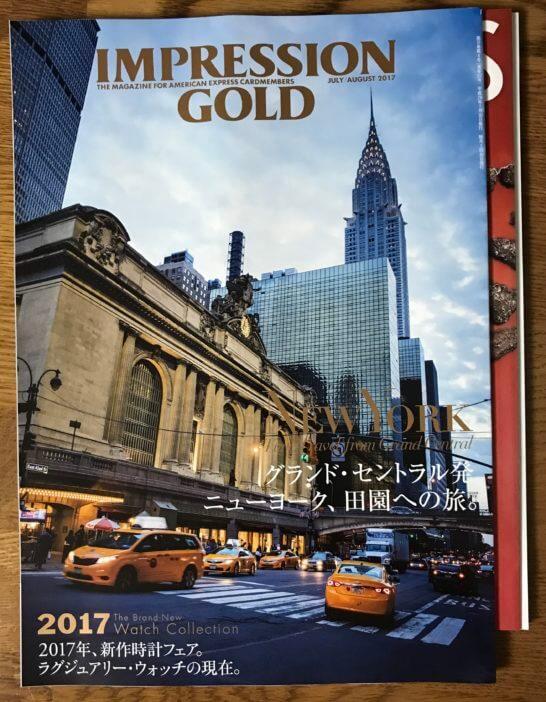 DEPARTURESとIMPRESSION GOLD(横幅の長さ比較)
