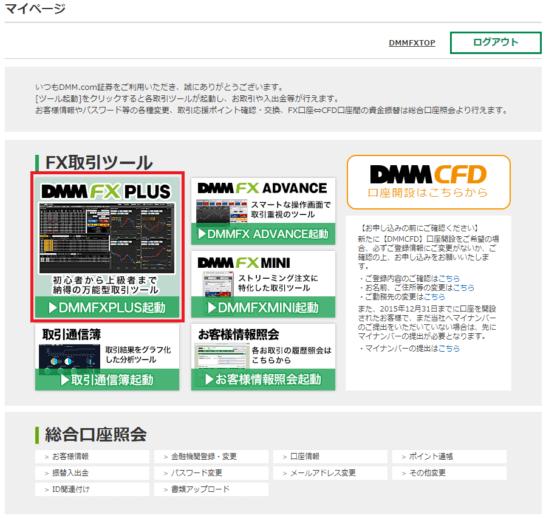 DMM FX取引ツール起動画面