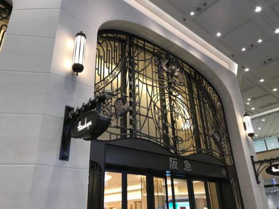 阪急百貨店の福袋の中身をネタバレ!2020 , The Goal