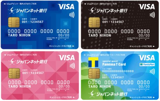 ジャパンネット銀行のデビットカード「JNB Visaデビット」