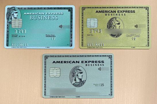 3種類のアメックスのビジネスカード