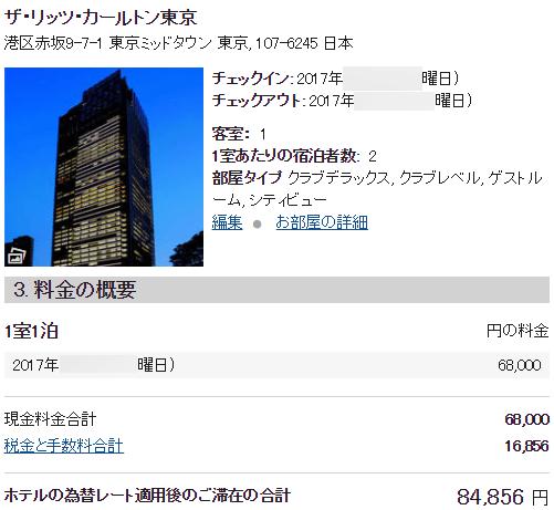 ザ・リッツ・カールトン東京の公式サイトでの予約