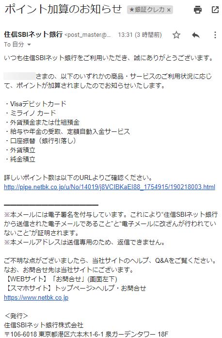 住信SBIネット銀行からのポイント加算のお知らせメール