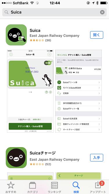 Suicaアプリ