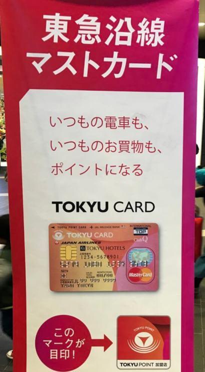 東急カードの看板