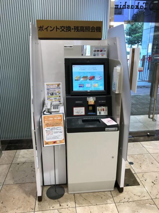 タカシマヤカードのポイント交換機 (1)