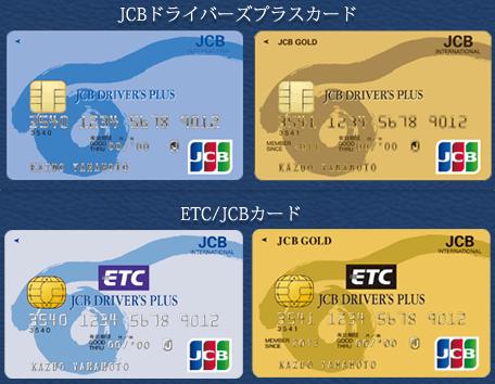 JCBドライバーズプラスカードとETC/JCBカード