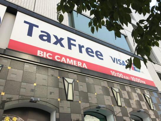 ビックカメラの免税・TaxFreeという看板