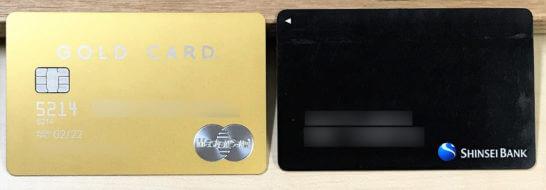 ラグジュアリーカードと新生銀行のキャッシュカード