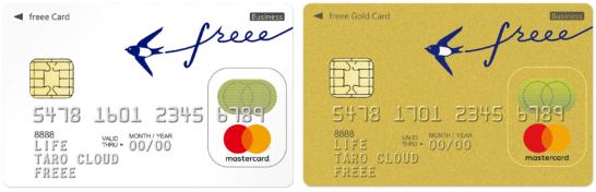 freeeカード