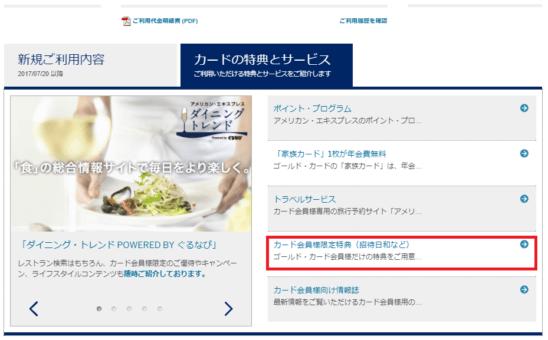 アメックス会員サイトの「カードの特典とサービス」の「カード会員様限定特典(招待日和など)」