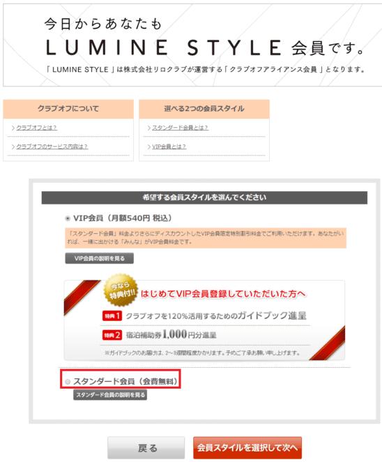 LUMINE STYLEの会員種別選択画面