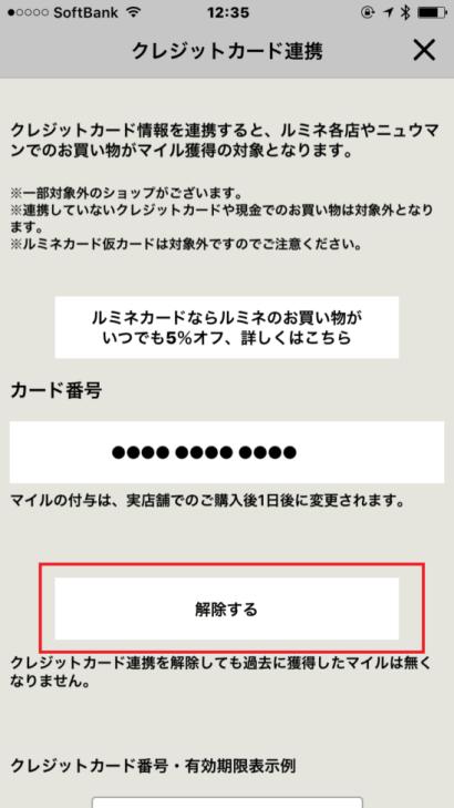 ONE LUMINEのクレジットカード連携解除画面
