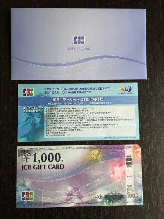 JCBのキャンペーン当選で当たったJCBギフトカード