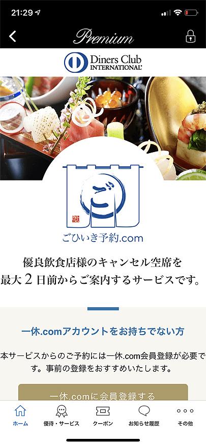 ごひいき予約.com