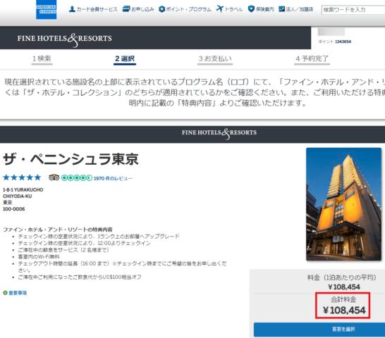 アメックスのFHRの料金(ペニンシュラ東京)