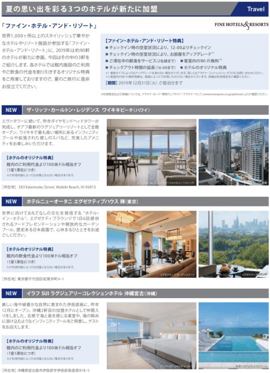 ファインホテルアンドリゾートの新ホテルの紹介