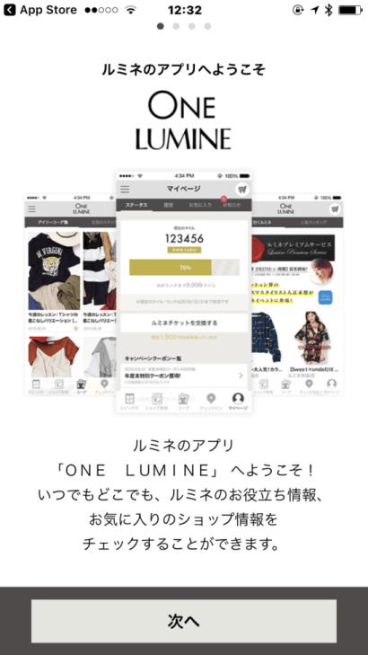 ONE LUMINEの説明画面