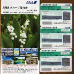 ANAの株主優待