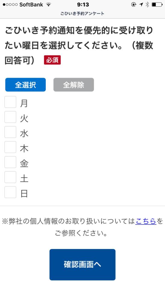 ダイナースクラブ ごひいき予約 (曜日選択)