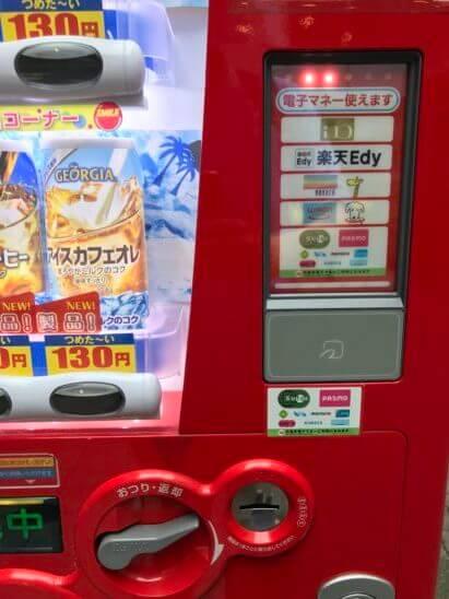 電子マネーが使える自販機