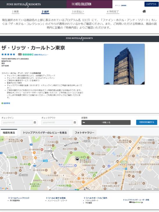 ファイン・ホテル・アンド・リゾートのホテルページ